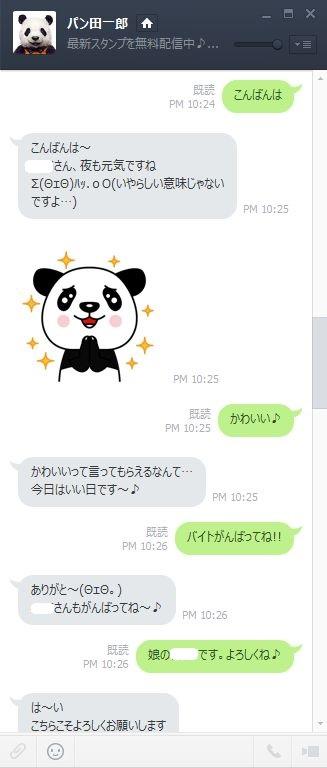 panda_line2.jpg